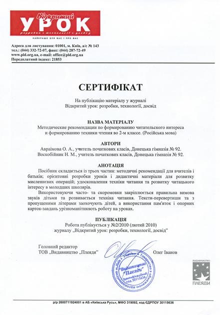 Реєстрація робіт для публікації в