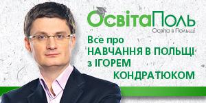 Все про навчання в Польщі з Ігорем Кондратюком