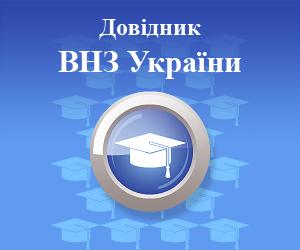 Довідник ВНЗ України
