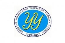 """Відкритий міжнародний університет розвитку людини """"Україна"""" (ВМУРОЛ)"""