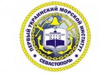 Перший Український морський інститут (ПУМІ)