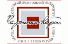Київський національний університет театру, кіно і телебачення ім. Карпенка-Карого (КНУТКТ)
