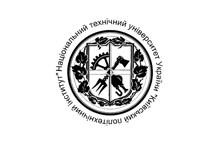 """Національний технічний університет України """"Київський політехнічний інститут"""" (НТУУ КПІ)"""