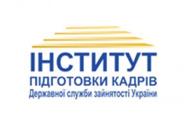 Картинки по запросу Інститут підготовки кадрів державної служби зайнятості України