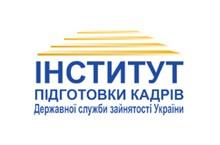 Інститут підготовки кадрів державної служби зайнятості України (ІПК ДСЗУ)