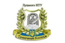 Луцький технічний коледж ЛНТУ
