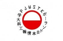 Polish-Japanese Institute of Information Technology