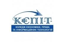 Коледж економіки, права та інформаційних технологій