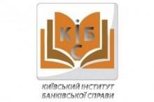 Київський інститут банківської справи