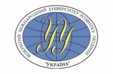 """Полтавський інститут економіки і права Університету """"Україна"""""""