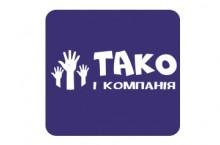 """Центр навчання і розвитку """"ТаКо і компанія"""""""