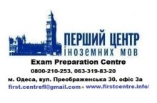 Перший центр іноземних мов