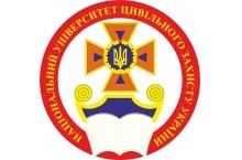 Національний університет цивільного захисту України (НУЦЗУ)