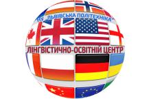 """Лінгвістично-освітній центр НУ """"Львівська політехніка"""""""