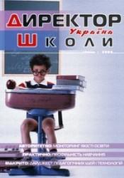 """Журнал """"Директор школи. Україна"""" №1/2006"""