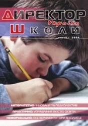 """Журнал """"Директор школи. Україна"""" №2/2006"""