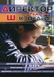 """Журнал """"Директор школи. Україна"""" №3/2006"""