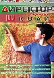 """Журнал """"Директор школи. Україна"""" №4/2006"""