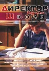 """Журнал """"Директор школи. Україна"""" №5/2006"""