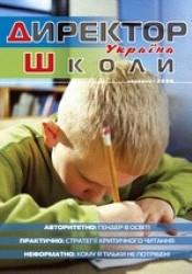 """Журнал """"Директор школи. Україна"""" №6/2006"""