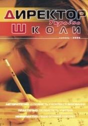 """Журнал """"Директор школи. Україна"""" №7/2006"""