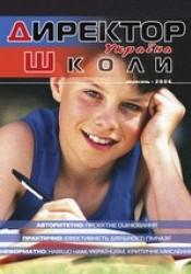 """Журнал """"Директор школи. Україна"""" №9/2006"""