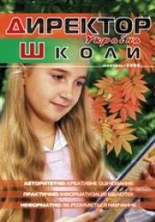 """Журнал """"Директор школи. Україна"""" №10/2006"""
