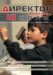 """Журнал """"Директор школи. Україна"""" №11/2006"""