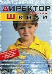 """Журнал """"Директор школи. Україна"""" №12/2006"""