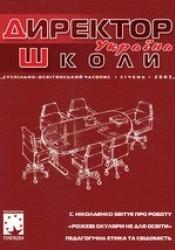 """Журнал """"Директор школи. Україна"""" №1/2007"""