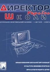 """Журнал """"Директор школи. Україна"""" №2/2007"""