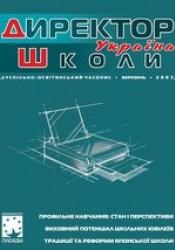"""Журнал """"Директор школи. Україна"""" №3/2007"""