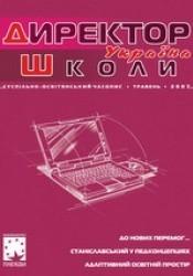 """Журнал """"Директор школи. Україна"""" №5/2007"""