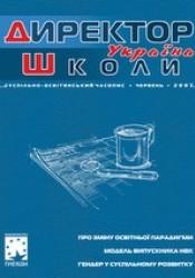 """Журнал """"Директор школи. Україна"""" №6/2007"""