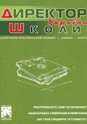 """Журнал """"Директор школи. Україна"""" №7/2007"""