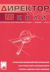 """Журнал """"Директор школи. Україна"""" №8/2007"""