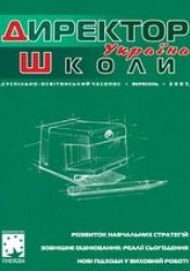 """Журнал """"Директор школи. Україна"""" №9/2007"""