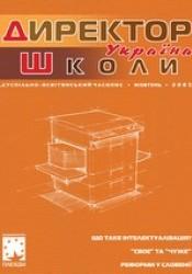 """Журнал """"Директор школи. Україна"""" №10/2007"""
