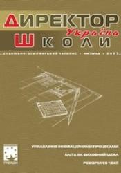 """Журнал """"Директор школи. Україна"""" №11/2007"""