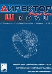 """Журнал """"Директор школи. Україна"""" №12/2007"""