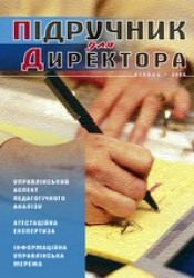 """Журнал """"Підручник для директора"""" №1/2006"""