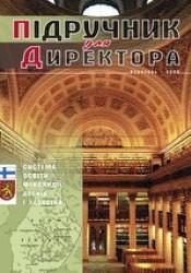 """Журнал """"Підручник для директора"""" №3/2006"""