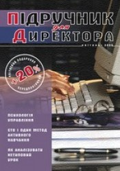 """Журнал """"Підручник для директора"""" №4/2006"""