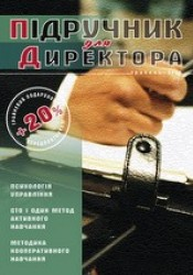 """Журнал """"Підручник для директора"""" №5/2006"""