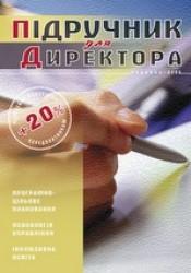 """Журнал """"Підручник для директора"""" №6/2006"""