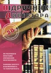 """Журнал """"Підручник для директора"""" №7/2006"""