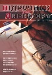 """Журнал """"Підручник для директора"""" №8/2006"""