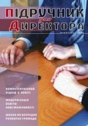 """Журнал """"Підручник для директора"""" №9/2006"""