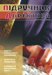 """Журнал """"Підручник для директора"""" №10/2006"""