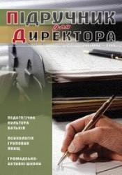 """Журнал """"Підручник для директора"""" №11/2006"""